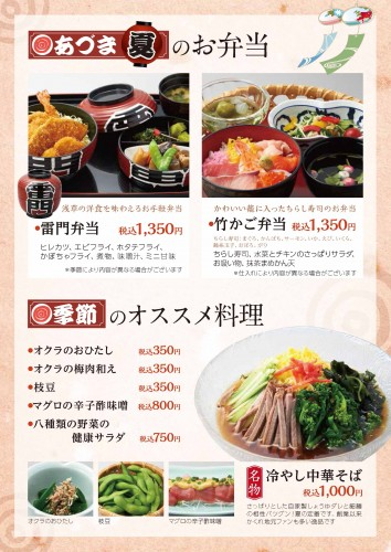 201504_aduma_summer_grandmenu