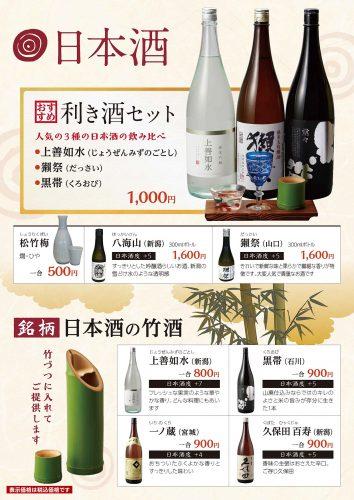 aduma_drinkMenu_201910_1