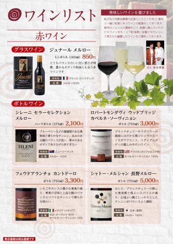 aduma_drinkMenu_201910_2