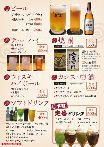 aduma_drinkMenu_201910_4