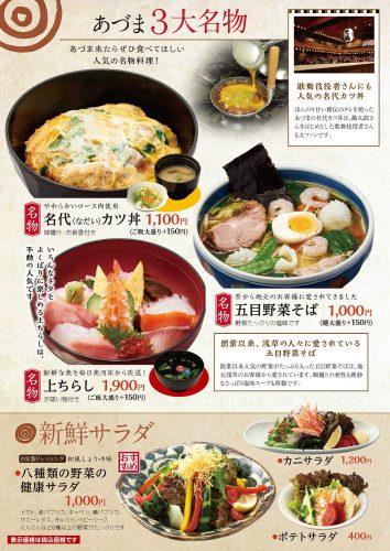aduma_grandmenu_jp_201910_3