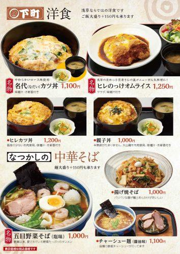 aduma_grandmenu_jp_201910_4