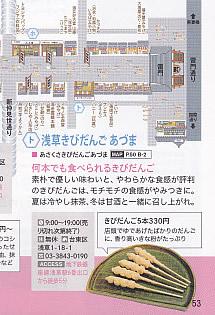 「東京下町散歩」に掲載されました!