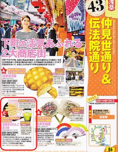 「tab!tte東京」に掲載されました!