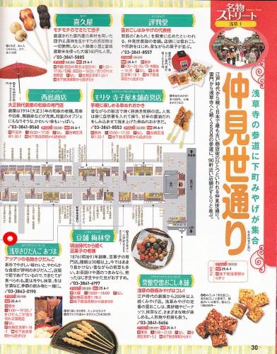 「るるぶ東京観光」に掲載されました!